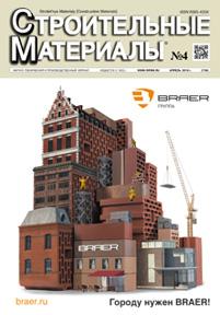 Журнал строительные материалы № 1 2002 г купить щебень всех фракций
